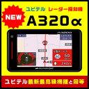 ユピテル GPS & レーダー探知機 A320α ワンボディタイプ CGアラート×Photoで警報進 ...