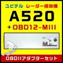 ユピテル レーダー探知機 A520+OBDIIアダプター・OBD12-MIIIセット【安心の日本製】