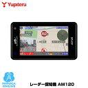 ユピテル GPS & レーダー探知機 AM120 ワンボディ...