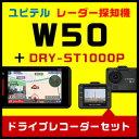 【安心の2年保証】ユピテル GPS & レーダー探知機 W5...