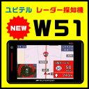 ユピテル GPS&レーダー探知機 W51 ワンボディタイプ アラートCGとPhotoの新警報 3.6 ...