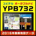 【安心の2年保証】ユピテル ポータブルカーナビ YPB732 ワンセグチューナー内蔵 7.0型+2016年春版マップルナビPro2搭載