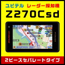 ユピテル GPS & レーダー探知機 Z270Csd セパレ...