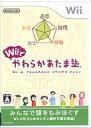 【中古】Wiiソフト Wiiでやわらかあたま塾