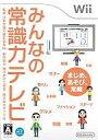 【新品】Wiiソフト みんなの常識力テレビ