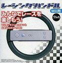 【新品】Wiiハード レーシングハンドル(Wii用 ブラック)