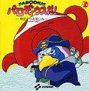 【中古】アニメ系CD パロディウスだ! 〜神話からお笑いへ〜【02P03Dec16】【画】