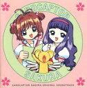 【中古】アニメ系CD カードキャプターさくら オリジナルサウンドトラック