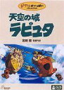 [used] Castle ラピュタ [10P17May13] of the animated cartoon DVD heavens [fs2gm] [image]