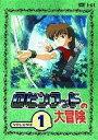 【中古】アニメDVD ロビンフッドの大冒険 DVD-BOX 1 【画】