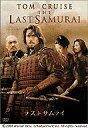[used] Foreign film DVD last samurai extra edition ('03 rice 【 10P17May13 】 【 fs2gm 】 【 image 】)