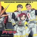 【中古】CDアルバム 地球防衛企業ダイ・ガード オリジナルサウンドトラック1