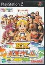 【中古】PS2ソフト EX 人生ゲーム