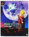 【中古】PS2ソフト ポポロクロイス 〜はじまりの冒険〜 [プレミアムボックス]