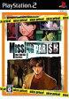 【中古】PS2ソフト MISSING PARTS side B [ベスト版]【02P06Aug16】【画】