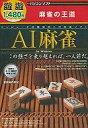 【中古】Windows用 CDソフト 新撰1480円 AI麻雀