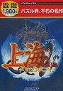 【中古】Windows用 CDソフト 遊遊1980円 上海ドラゴンズアイ