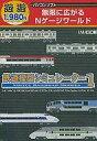 【中古】Windows用 CDソフト 遊遊1980円 鉄道模型シミュレーター1