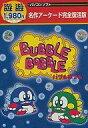 【中古】Windows用 CDソフト 遊遊1980円 バブルボブル
