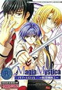【中古】Windows98/Me/2000/XP/Vista CDソフト マギア・ミスティカ -精霊魔術士- [初回限定版] スペシャルミニアルバム付