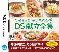Nintendo DS soft healthy cheer recipe 1000 DS menu works