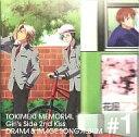 【中古】アニメ系CD ときめきメモリアル Girl'sSide 2nd Kiss ドラマ&イメージソングアルバム Vol.1