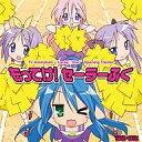 【新品】アニメ系CD もってけ!セーラーふく 「らき☆すた」OP