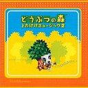 【中古】アニメ系CD どうぶつの森 とたけけミュージック2