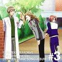 【中古】アニメ系CD ときめきメモリアル Girl's Side 2nd Kiss ドラマ&イメージソングアルバム Vol.3