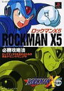 【中古】ゲーム攻略本 PS ロックマンX5 必勝攻略法