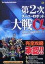 【中古】ゲーム攻略本 PS2 第2次スーパーロボット大戦αパーフェクトガイド