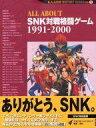 【中古】ゲーム攻略本 ALL ABOUT SNK対戦格闘ゲーム 1991-2000【02P03Dec