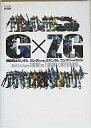 【中古】攻略本 PS2/NGC 機動戦士ガンダム ガンダムvs.Zガンダム コンプリートガイド【画】【中古】afb