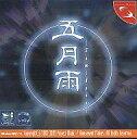 【中古】同人GAME CDソフト 五月雨 / Amusement Makers