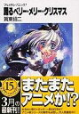 [used] It is afb / Shoji Gato [10P06may13] light Novell (library) full metal panic [used] [fs2gm] [image] (6) on berry Mary Christmas to dance it