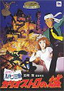 Animated cartoon DVD Lupin the Third The Castle of Cagliostro