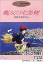 [used] Animated cartoon DVD Kiki's Delivery Service [10P06may13] [fs2gm] [image]