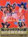 【中古】女性アイドル写真集 桜っ子クラブさくら組メモリアル写真集 Cherry Pie【05P26Oct09】