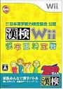 【中古】Wiiソフト 漢検Wii〜漢字王決定戦〜