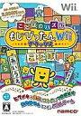 【中古】Wiiソフト ことばのパズル もじぴったんWii -デラックス-