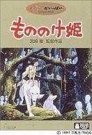 【中古】アニメDVD もののけ姫...:surugaya-a-too:10025484