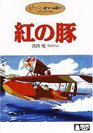 【中古】アニメDVD 紅の豚...:surugaya-a-too:10105746