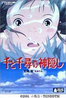 【中古】アニメDVD 千と千尋の神隠し...:surugaya-a-too:10025899