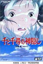 Animated cartoon DVD Spirited Away