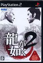 [used] PS2 software dragon 如 く 2 [10P11Jun13] [image]