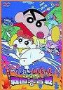 【中古】アニメDVD 映画 クレヨンしんちゃん 嵐を呼ぶアッパレ!戦国大合戦【画】