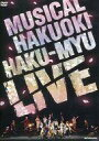 【中古】その他DVD ミュージカル 薄桜鬼 HAKU-MYU LIVE