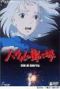 Class animated cartoon DVD Howl's Moving Castle <two pieces>
