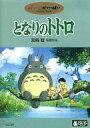 [used] Animated cartoon DVD My Neighbor Totoro [10P06may13] [fs2gm] [image]