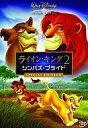 【中古】アニメDVD ライオン・キング2 シンバズ・プライド -スペシャル・エディション-